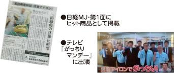 ●日経MJ・第1面にヒット商品として掲載●テレビ『がっちりマンデー』に出演