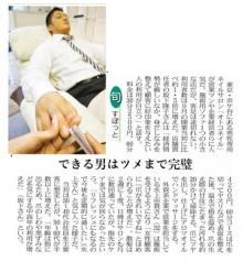 新聞記事「オトコネイル」