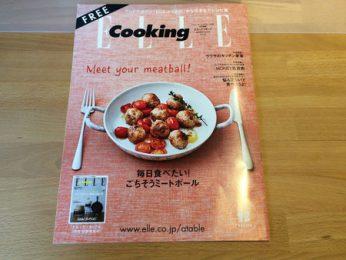 ELLE Cooking3月号