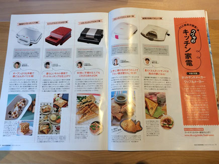 ELLE Cooking3月号中面1