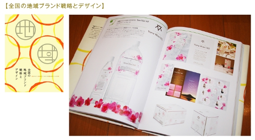 「全国の地域ブランド戦略とデザイン」(書籍)