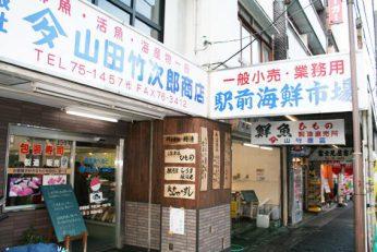 山田竹次郎商店店舗外観
