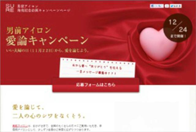 愛論キャンペーン