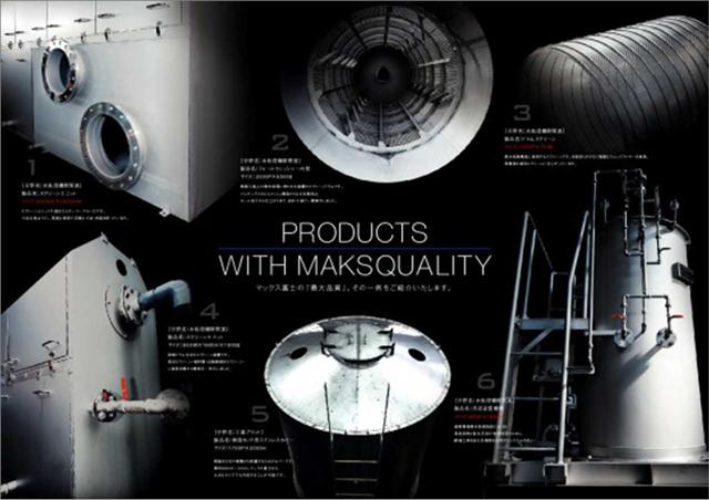 製造業のブランディング・ブランド化後の画像