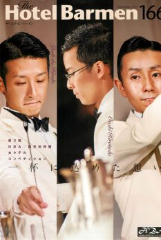 業界紙「The Hotel Barmen」