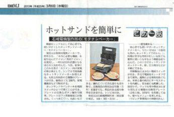 新聞「日経MJ」