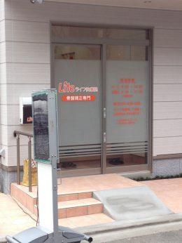 整体院・カイロプラクティックのマーケティング成功事例の画像
