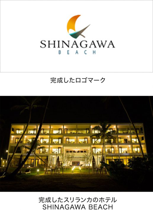 完成したロゴマーク 完成したスリランカのホテル SHINAGAWA BEACH