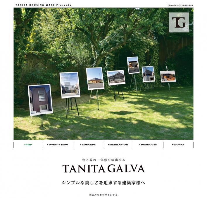 tanita_galvaサイト
