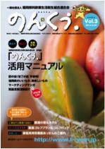 「のんくぅ」創刊号Vol3