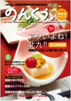 「のんくぅ」創刊号Vol2