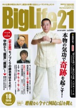 BigLife21 180号