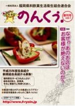 「のんくぅ」創刊号Vol.1