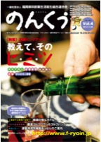 「のんくぅ」創刊号Vol4