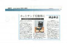 売上アップの戦略思考を加速させるマーケティング人材育成法 株式会社ミスター・エム-日経流通新聞 掲載記事(2013年3月6日)