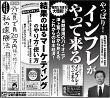 10月27日木曜日の日経新聞朝刊