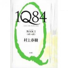 マーケティングコンサルタントのひとりごと-1Q84 book1
