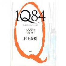 マーケティングコンサルタントのひとりごと-1Q84 book2