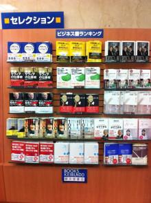 渋谷の啓文堂書店1