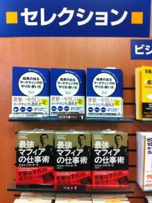 渋谷の啓文堂書店2