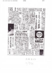 2011年10月17日発行の岳南朝日新聞