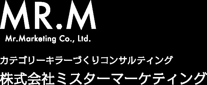 カテゴリーキラーづくりコンサルティング株式会社ミスターマーケティング