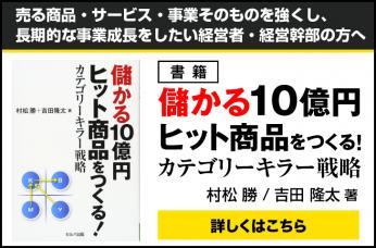 書籍 儲かる10億円ヒット商品をつくる!カテゴリーキラー戦略