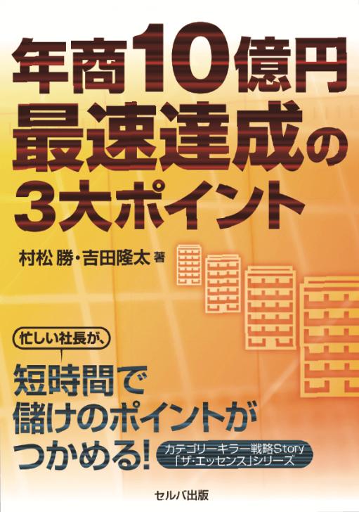 年商10億円最速達成の3大ポイント