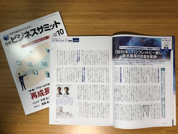 月刊ビジネスサミット 10月号