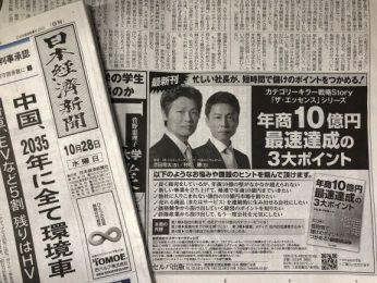 商10億円最速達成の3大ポイント 書籍広告