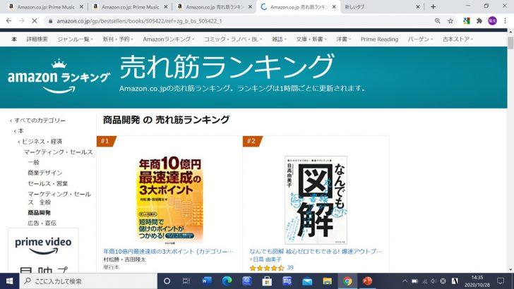 Amazon 1位